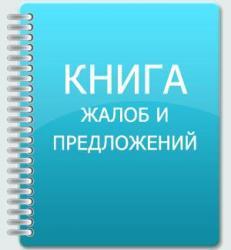 Инструкция О Книги Жалоб И Предложений Розничной Торговли