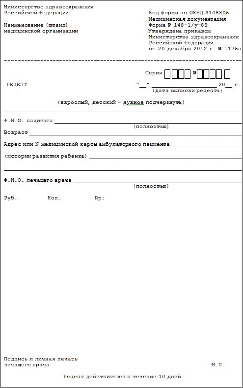 Рецептурный Бланк Формы N 148-1 У-88 - фото 2