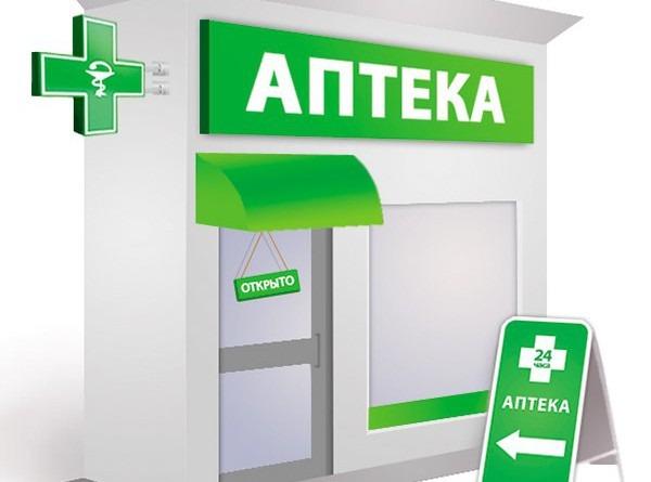 аптека обслуживающая население